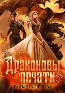 Орлова Тальяна – Драконовы печати