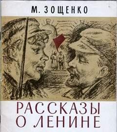 Зощенко Михаил - Рассказы о Ленине. Как Ленин жандармов обхитрил. Ленин и ч ...