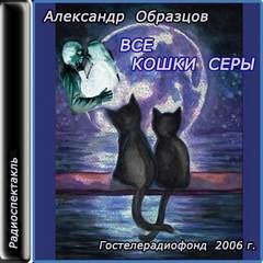 Образцов Александр - Все кошки серы