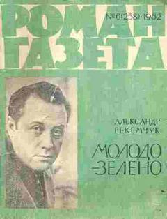 Рекемчук Александр - Молодо-зелено