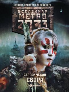 Чехин Сергей – Свора (Метро 2033)