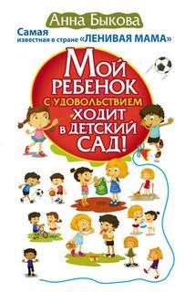 Быкова Анна - Мамина главная книга 01. Мой ребенок с удовольствием ходит в  ...