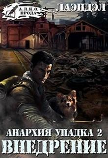 Лаэндэл Алексей - Анархия упадка 02. Внедрение