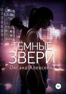 Алексеева Оксана – Романтика с веселой приправой. Темные звери