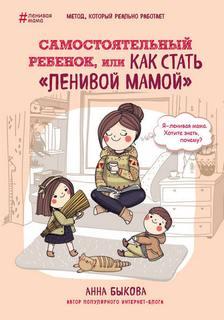 Быкова Анна - Ленивая мама 01. Самостоятельный ребенок, или Как стать «ленивой мамой»