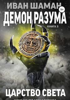 Шаман Иван - 100 лет апокалипсиса. Демон Разума 03. Царство света