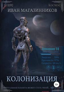Магазинников Иван - Колонизация