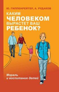 Гиппенрейтер Юлия, Рудаков А. - Лучшая книга по воспитанию детей 01. Каким  ...