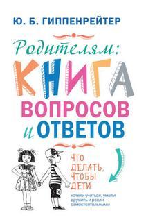 Гиппенрейтер Юлия - Родителям. Книга вопросов и ответов