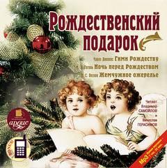 Диккенс Чарльз, Гоголь Николай, Лесков Николай - Рождественский подарок