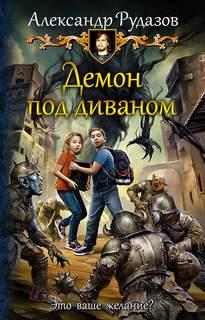 Рудазов Александр - Демон под диваном