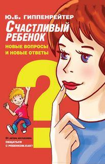 Гиппенрейтер Юлия - Счастливый ребенок: новые вопросы и новые ответы