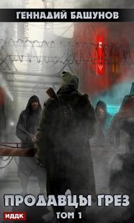 Башунов Геннадий – Продавцы грез. Том 1