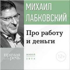 Лабковский Михаил - Лекция-консультация «Про работу и деньги»