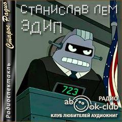Лем Станислав - Эдип