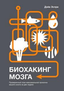 Эспри Дэйв - Биохакинг мозга. Проверенный план максимальной прокачки вашего ...