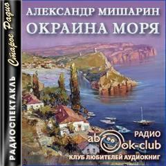 Мишарин Александр - Окраина моря