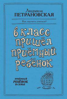 Петрановская Людмила - В класс пришел приемный ребенок