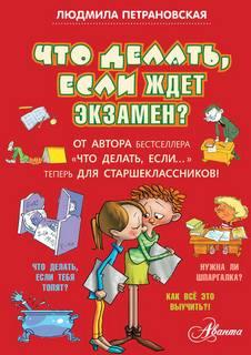 Петрановская Людмила - Что делать, если ждет экзамен?