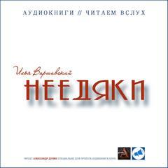 Варшавский Илья - Неедяки