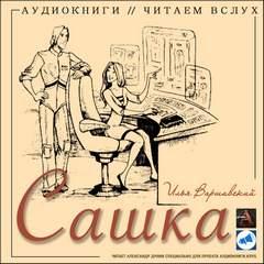 Варшавский Илья - Сашка