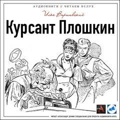 Варшавский Илья - Курсант Плошкин