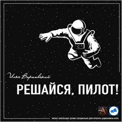 Варшавский Илья - Решайся, пилот!