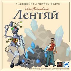 Варшавский Илья - Лентяй