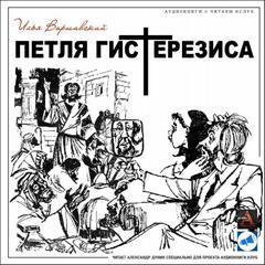 Варшавский Илья - Петля гистерезиса
