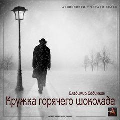 Сединкин Владимир - Кружка горячего шоколада