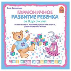 Дворянинова Вера - Гармоничное развитие ребенка от 0 до 3 лет