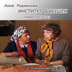 Родионова Анна - Институт бабушек