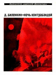 Биленкин Дмитрий - Ночь контрабандой