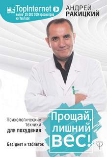 Ракицкий Андрей - Прощай, лишний вес! Психологические техники для похудения ...