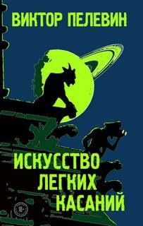 Пелевин Виктор - Искусство легких касаний