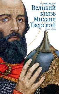 Фудель Николай - Великий князь Михаил Тверской