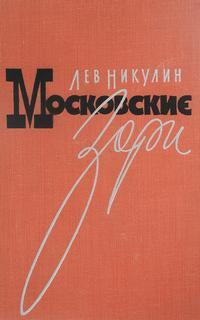 Никулин Лев - Московские зори