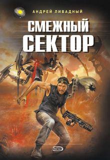 Ливадный Андрей - Иной Разум 02. Смежный Сектор