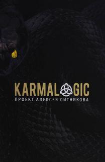 Ситников Алексей - Karmalogic
