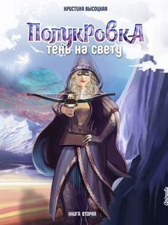 Высоцкая Кристина – Полукровка. Тень на свету. Книга 2