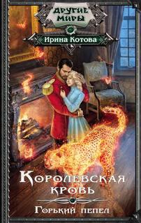Котова Ирина - Королевская кровь 09. Горький пепел