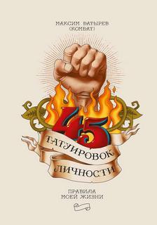 Батырев Максим - 45 татуировок личности. Правила моей жизни