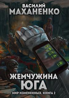 Маханенко Василий - Мир измененных 02. Жемчужина юга