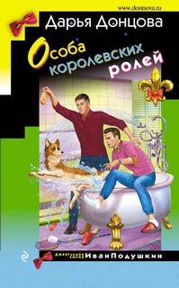 Донцова Дарья - Джентльмен сыска Иван Подушкин 28. Особа королевских ролей