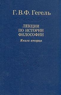 Гегель Георг - Лекции по истории философии. Книги 1 и 2