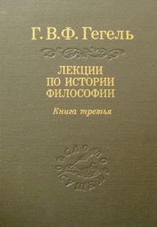 Гегель Георг - Лекции по истории философии. Книгиа 3