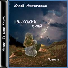 Иваниченко Юрий - Высокий край