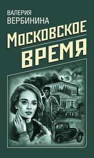 Вербинина Валерия - Московское время
