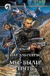Эльтеррус Иар - Отзвуки серебряного ветра 02. Мы - были! Путь