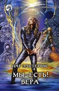 Эльтеррус Иар - Отзвуки серебряного ветра 04. Мы - есть! Вера